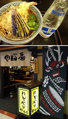 miyazawa-soba.jpg